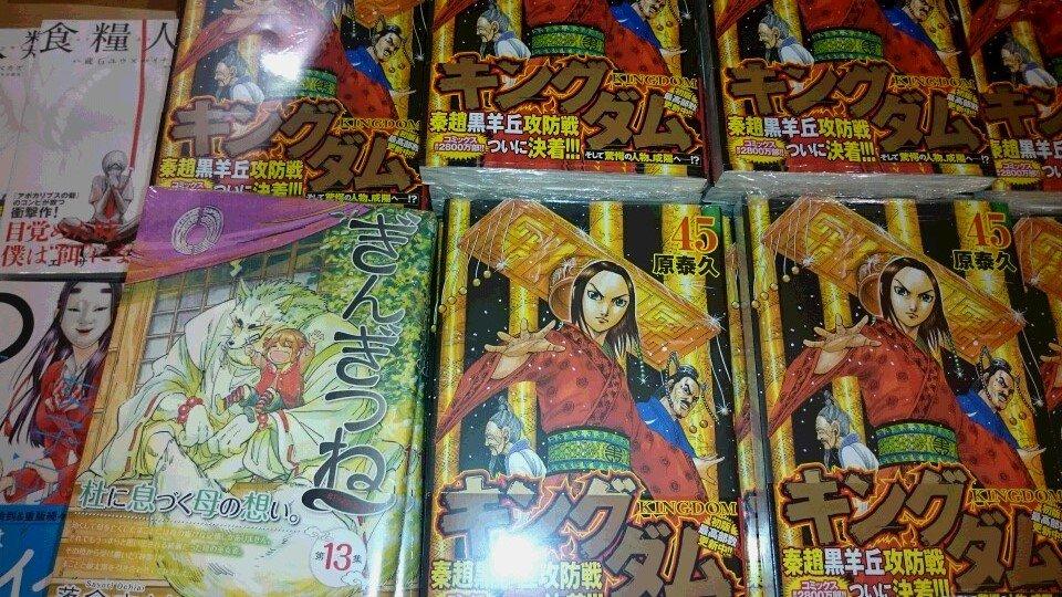 本日集英社青年コミック新刊発売。めっちゃめちゃ久しぶり新刊「ぎんぎつね13」「キングダム45」は表紙がすごいまぶしいです