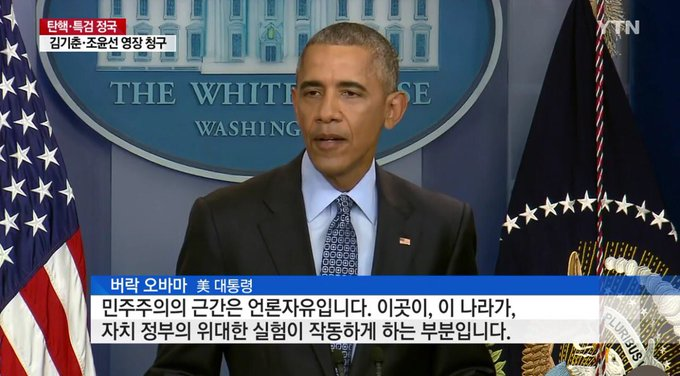오바마가 고별기자회견에서 남긴 메세지