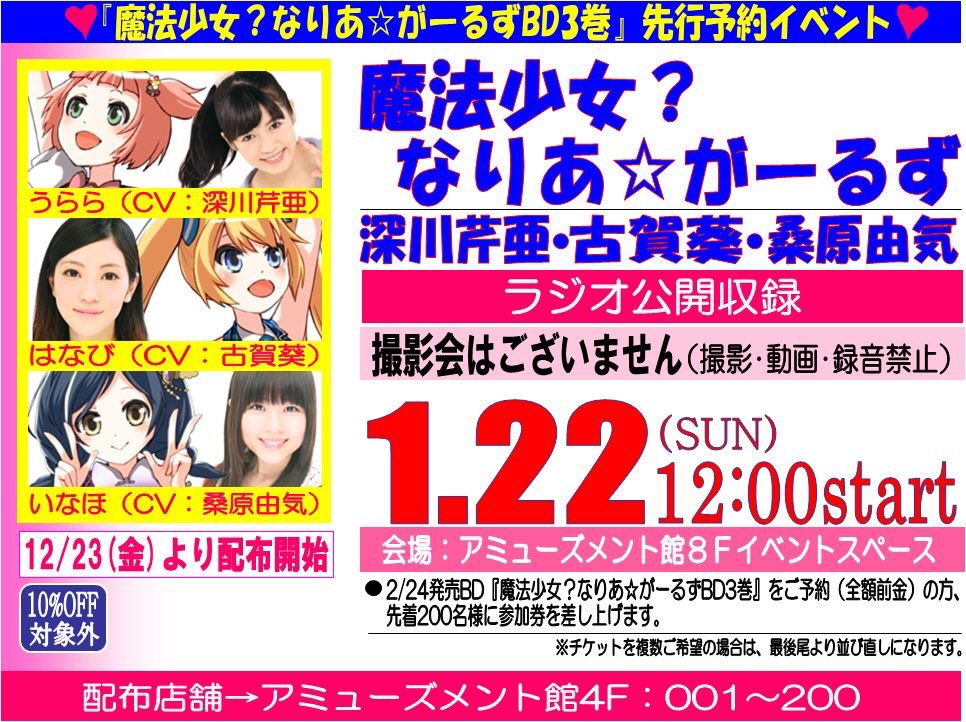 *なりあがーるず*今週末、1月22日(日)に『魔法少女?なりあ☆がーるず』Blu-ray3巻 先行予約イベントがあります