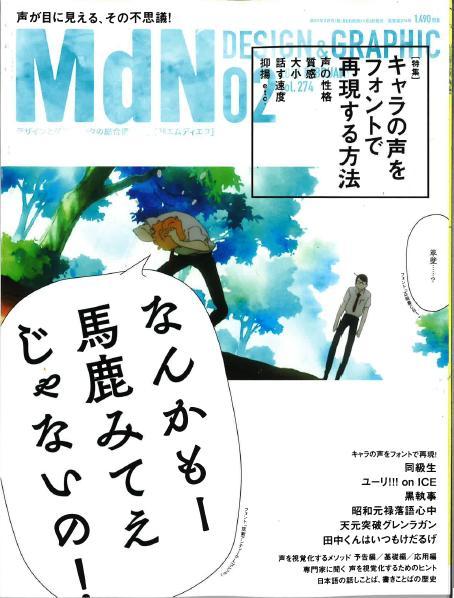 【4F】『MdN2月号』(税抜1380円)が再入荷しました!!特集は「キャラの声をフォントで再現する方法」ユーリ!!!o