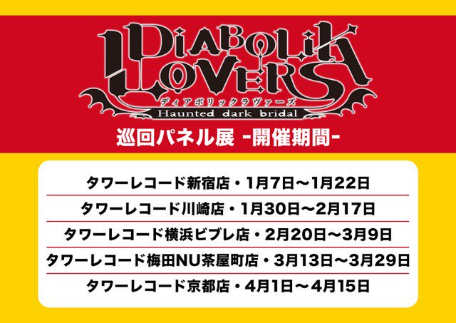 【TOWERanime新宿】1/22まで開催!DIABOLIK LOVERSの5周年を記念したパネル展を新宿店7Fアニメ