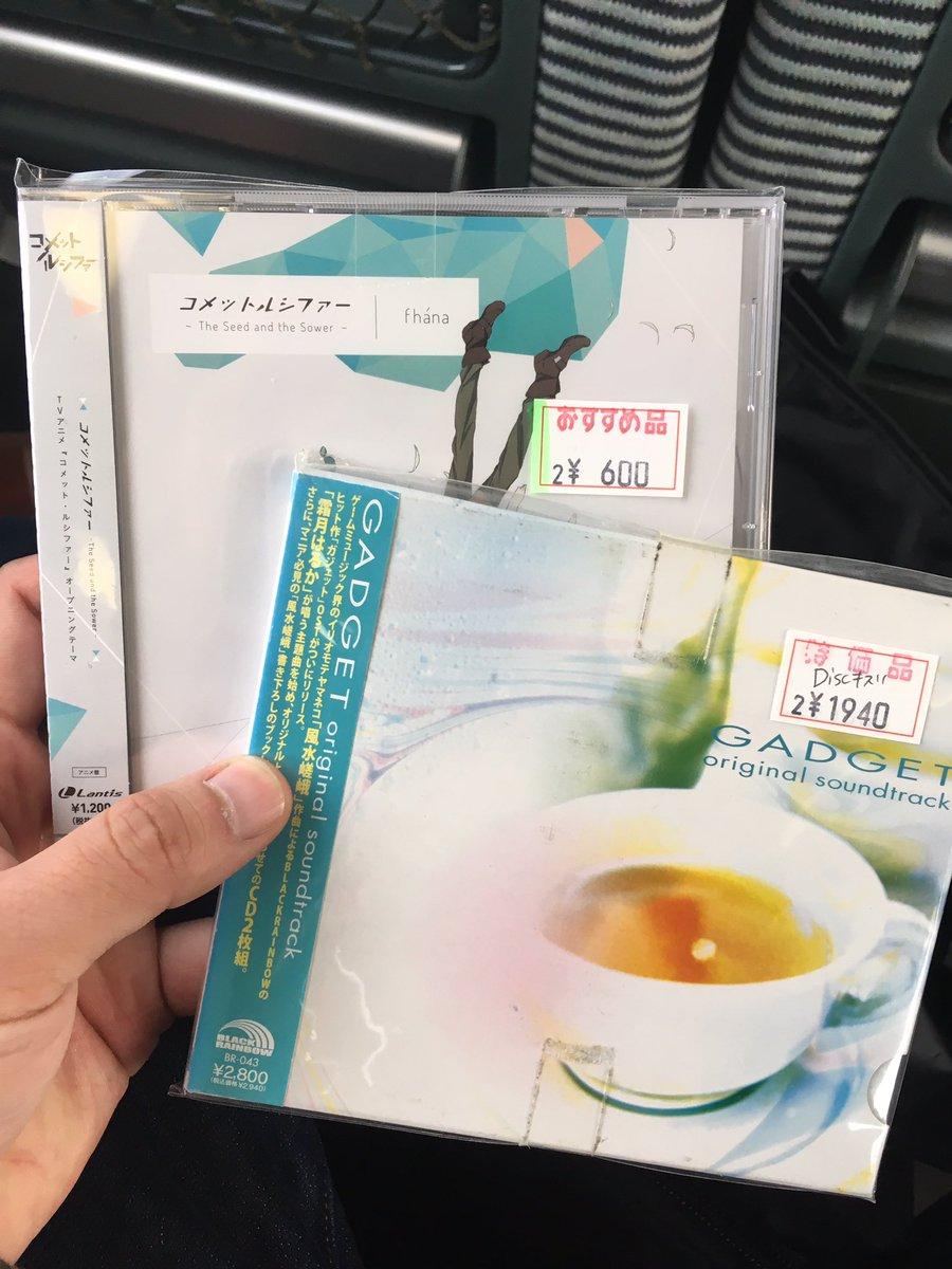 大阪でコメットルシファーのCDとガジェットのサントラという光の楽曲その他にも色々と入手!