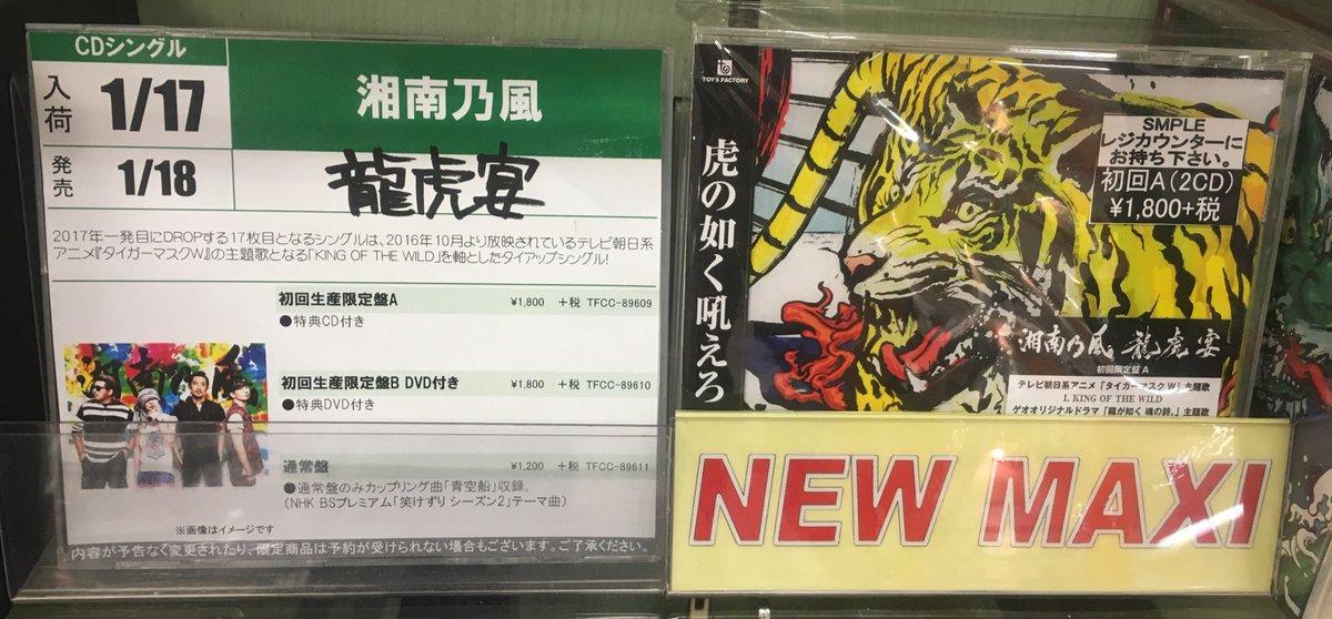 #湘南乃風 2017年一発目のシングルは昨年10月より放送されているテレビ朝日系アニメ「タイガーマスクW」主題歌となって