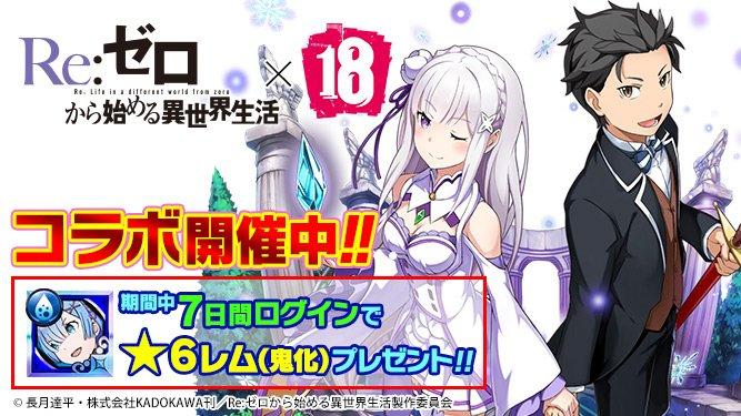人気アニメ「Re:ゼロから始める異世界生活」と「18パズル」のコラボ開催中!⇒   #リゼロ #rezero #18パズ