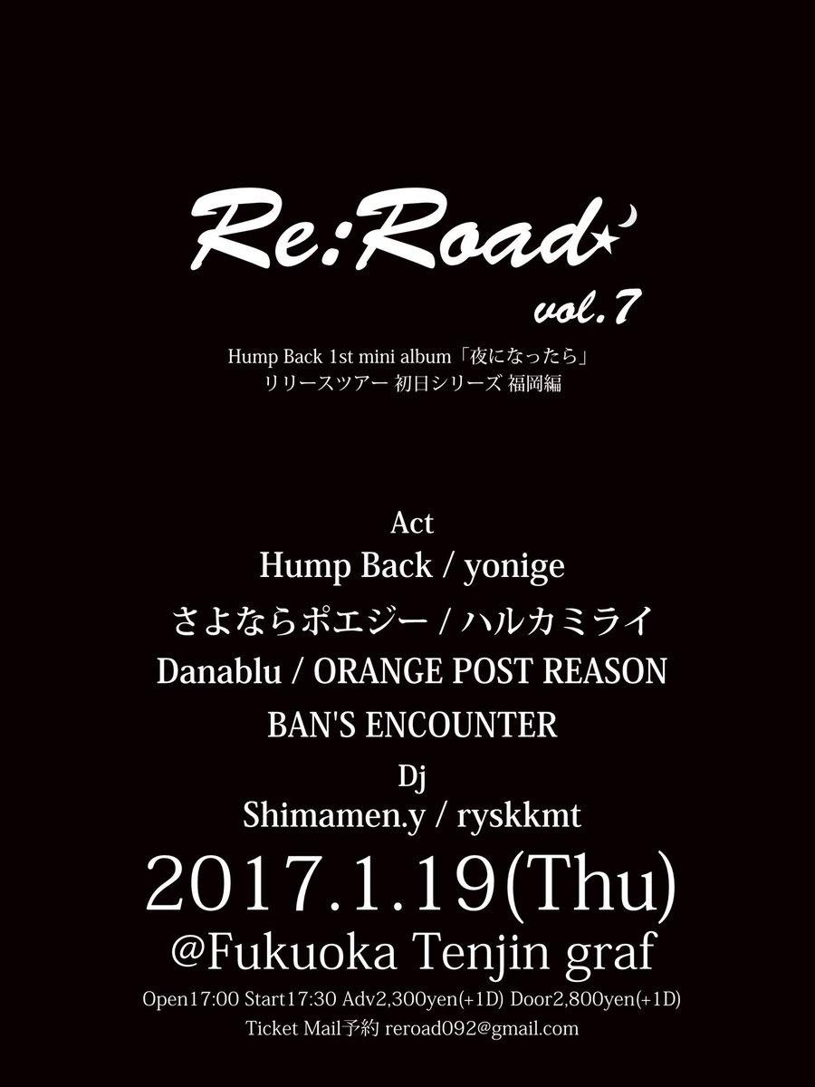 本日開催!「Re:Road vol.7」1/19@grafHump BackyonigeさよならポエジーハルカミライDa