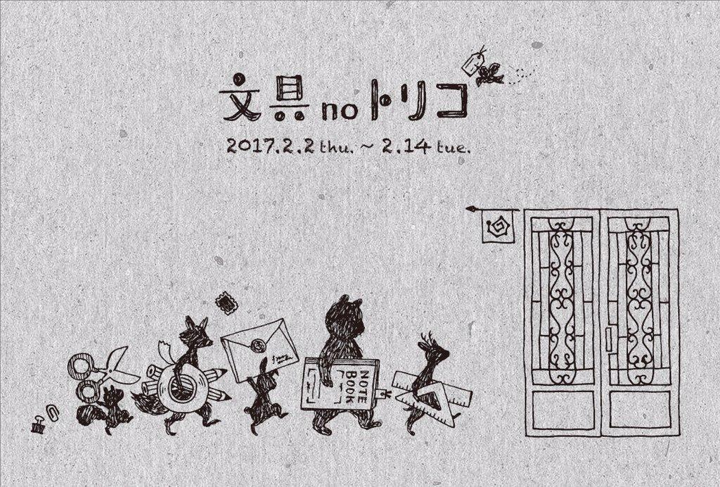 2月2日(木)~14日(火)←14日定休日ですが営業『文具noトリコ』開催します♪ 文具も文具柄も手作りの物もそうじゃな