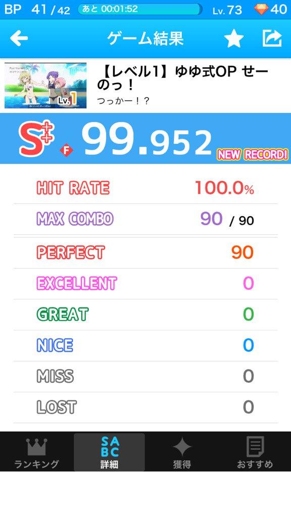 99.952点 1位(15人中) 「【レベル1】ゆゆ式OP せーのっ!」の譜面(Lv.1) #BeatTube