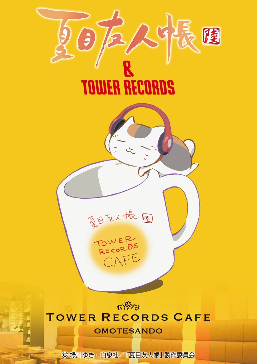 「夏目友人帳」×TOWER RECORDS CAFE 表参道店開催決定!2017年2月3日より、「夏目友人帳 陸」の放送