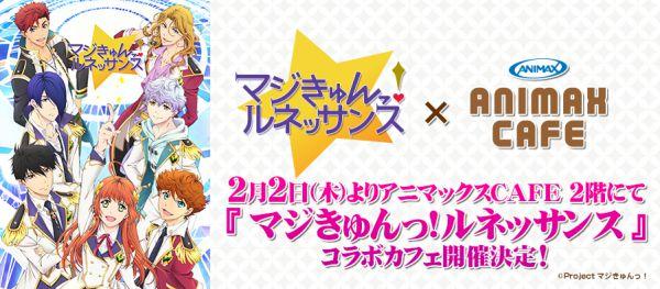【NEWS】[マジきゅんっ!ルネッサンス] 2/2(木)~秋葉原・アニマックスCAFEでコラボカフェ開催決定!