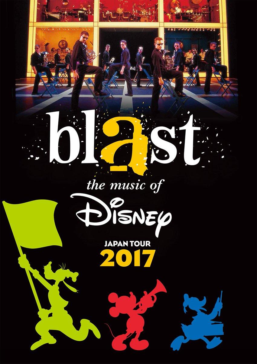 ブラスト!:ミュージック・オブ・ディズニー」全国47都道府県ツアー決定