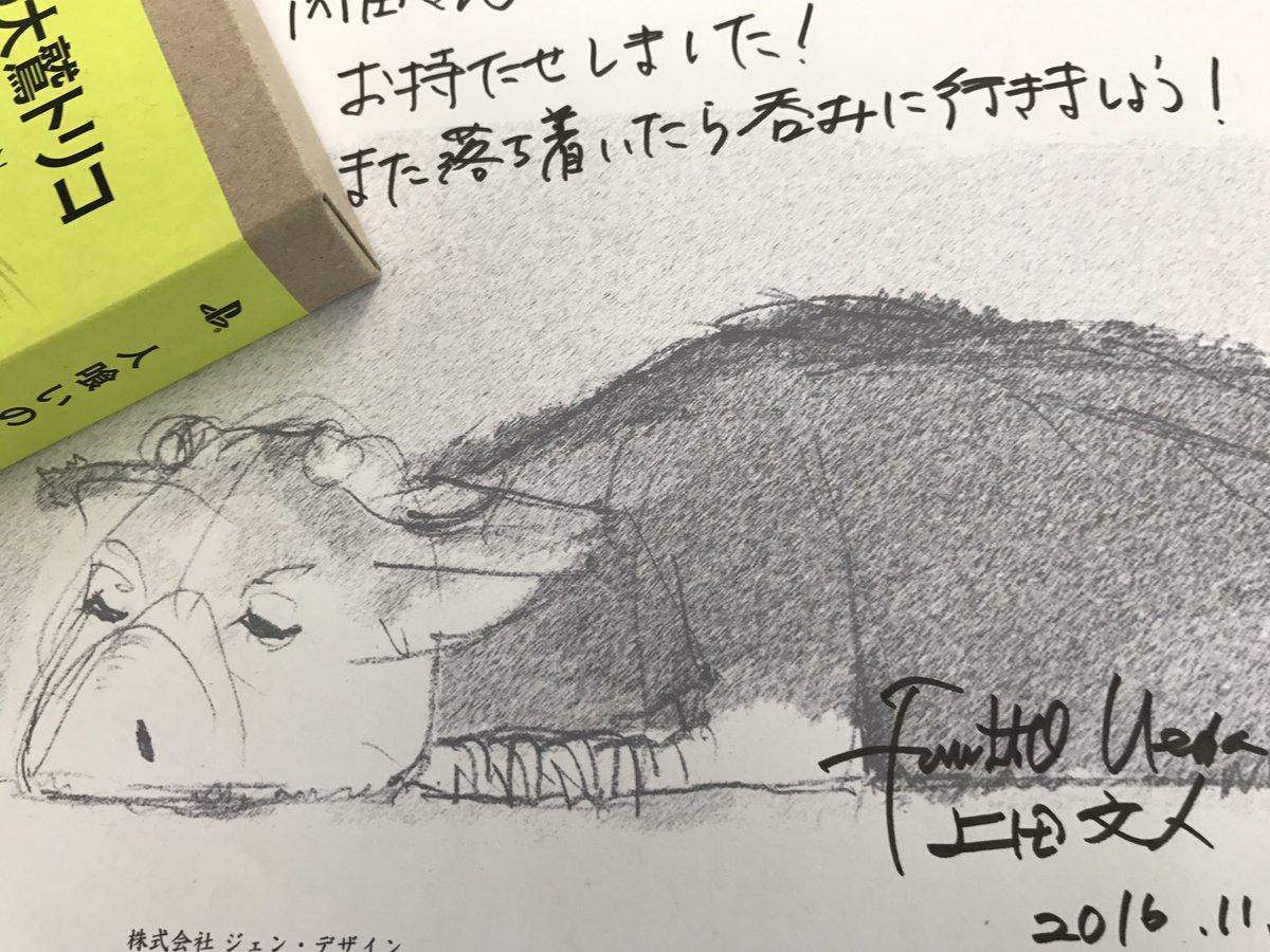 最高of最高にリスペクトしている上田さんからいただいた「人喰いの大鷲トリコ」!!1st A'LIVEが終わるまで我慢して