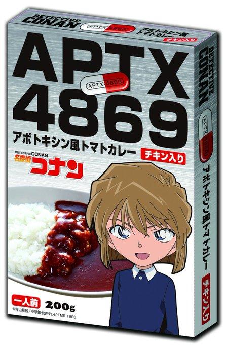 【ペロッ】名探偵コナンの「アポトキシンカレー」が登場! https://t.co/GE9WKW0DjR  毒薬「APTX4869」の色合いを、白いご飯と赤いトマトカレーで表現。灰原哀からのバレンタインプレゼントとして商品化された。