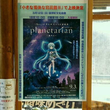 #planetarian_anime皆野寄居有料道路料金所に『planetarian~星の人~』ポスターあります