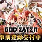 「GOD EATER ONLINE」事前登録の受付を開始します!事前登録数に応じて、アプリ配信時にゲーム内で役立つアイテ