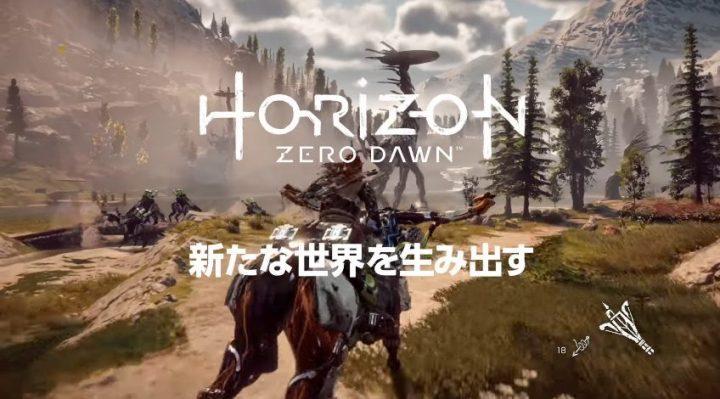 RT @EAA_tw: Horizon Zero Dawn:美しい世界と多彩なシュチュエーションを紹介するトレーラー「新たな世界」公開...