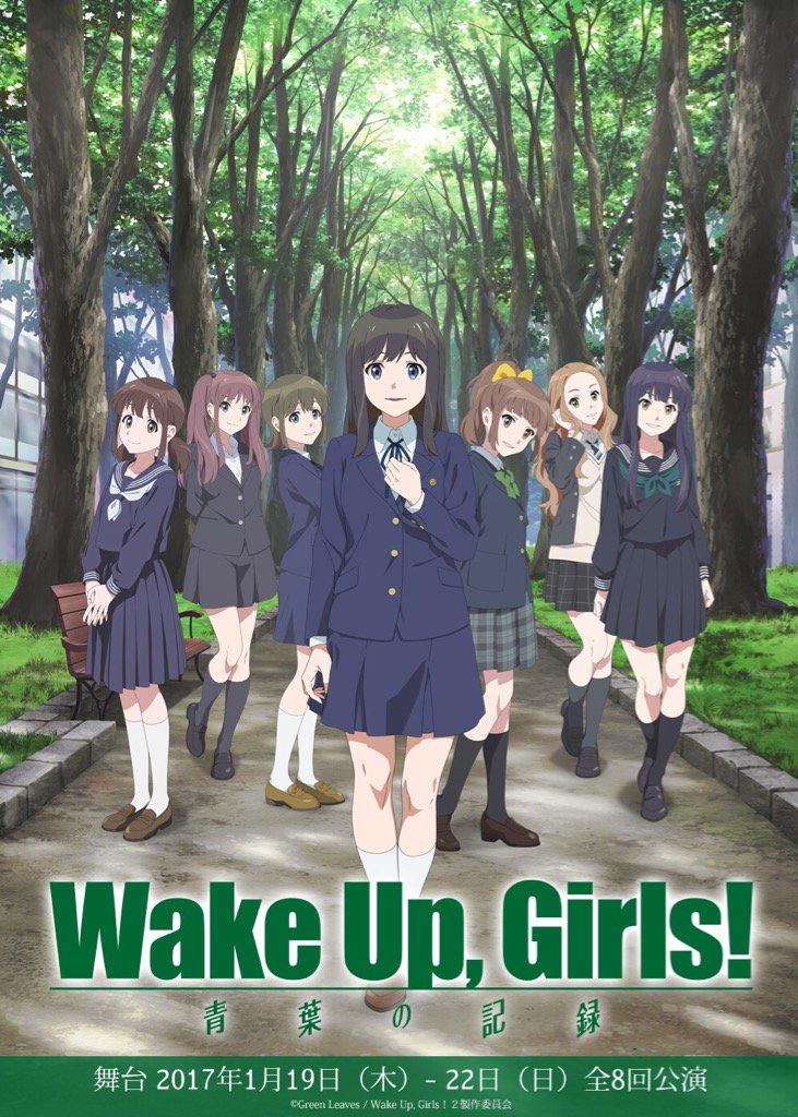「舞台「Wake Up, Girls! 青葉の記録」本日より公演!」をゲット! #ハッカドール #WUG_JP