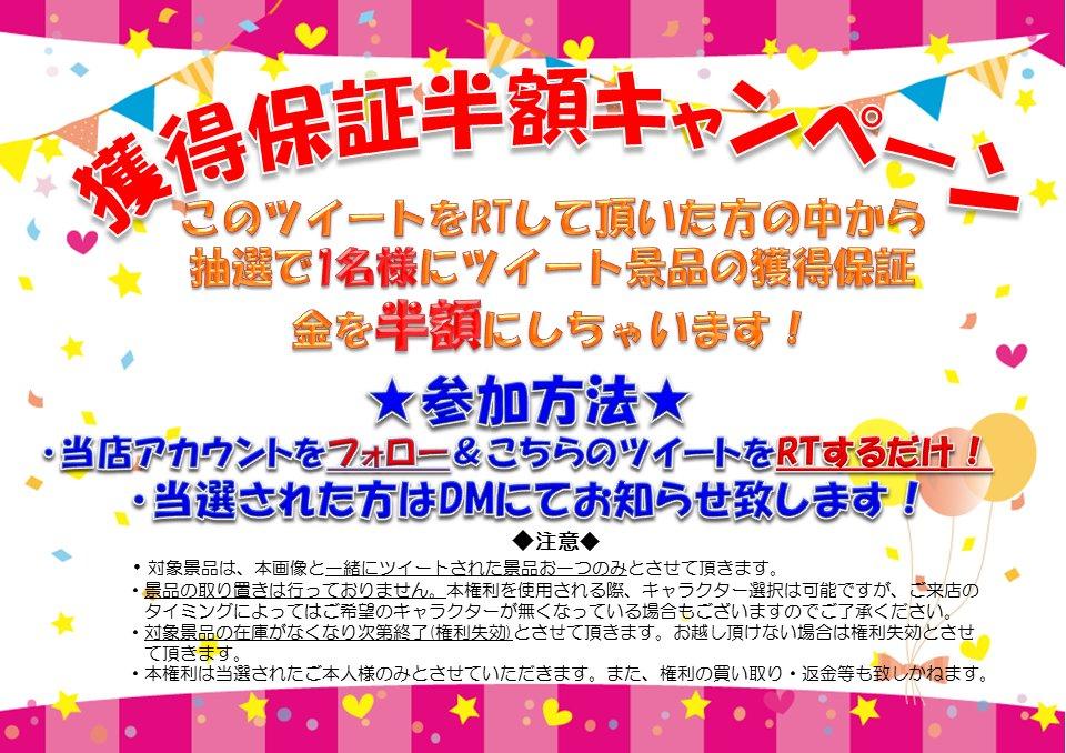 【速報!】1/21(土)投入予定のアイドルマスター SideM プロデューサー担当缶バッジvol.1及び2』ですが抽選で
