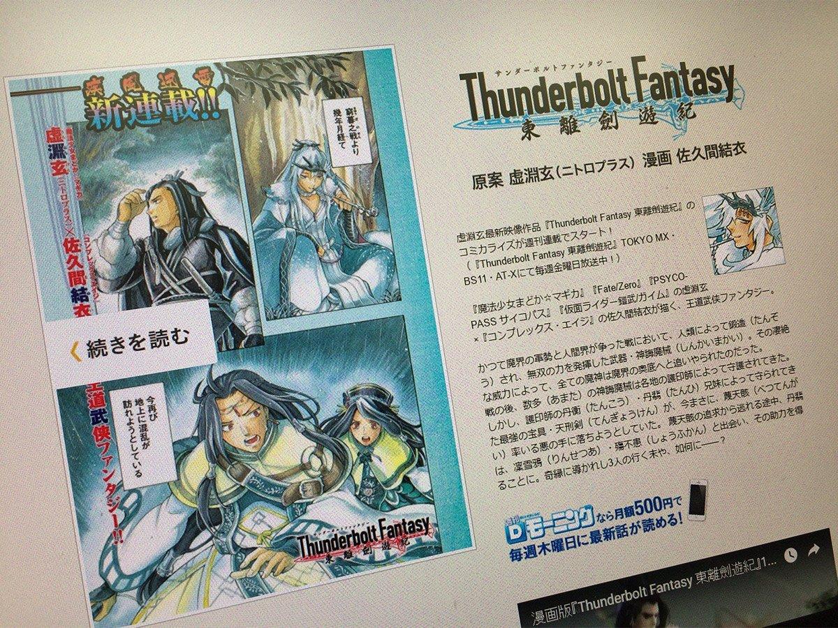 モーニング公式サイト「モアイ」で、漫画版「Thunderbolt Fantasy 東離劍遊紀」第1話を試し読みできます!