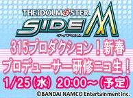 🎤仲村宗悟(DRAMATIC STARS 天道 輝役)ほか出演✨「アイドルマスター SideM 315プロダクション!新