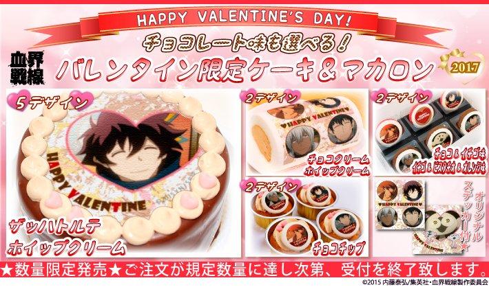 【血界戦線】バレンタインケーキ&マカロンのご予約受付開始!全商品この時期だけのチョコレート仕様で登場しています。バレンタ
