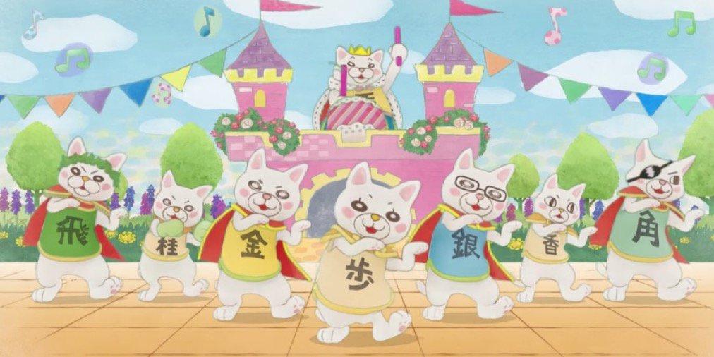 ニャンニャンニャ〜ニャでニャー将棋♪ ゆる〜い感じに癒される、TVアニメ『 #3月のライオン @3lion_anime