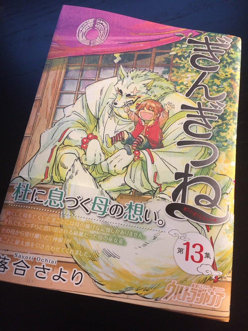 最新刊のぎんぎつねヤバイ…今回過去編だから武光さんと由子さん亡くなる話だからほんと辛いし、愛がめっちゃ詰まってる……(T
