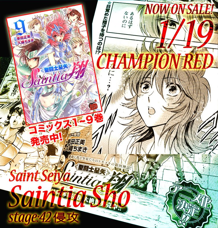 ■1/19、チャンピオンRED3月号発売です!聖闘士星矢セインティア翔は第42話「侵攻」掲載です。最新コミックス9巻も発