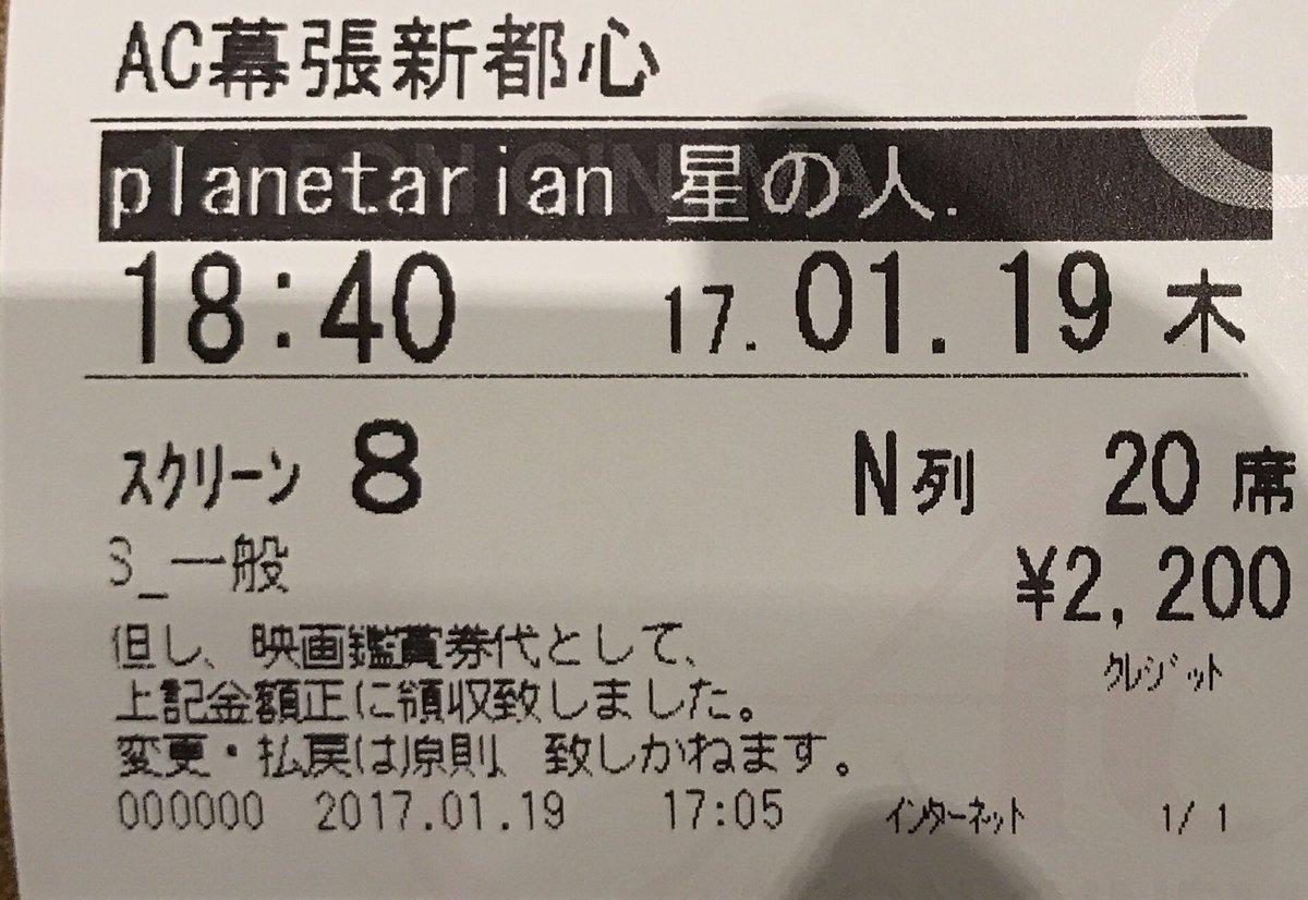「お客様?あと18分で、次回の投影です。」 #planetarian_anime