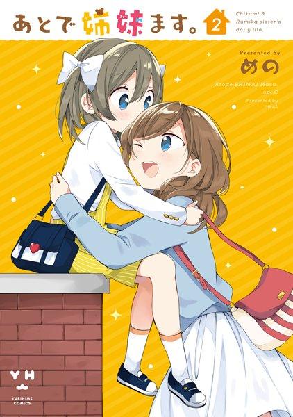 【お仕事】百合姫コミックス「あとで姉妹ます。②」(めの先生)のデザインをさせて頂きました(*´ω`*)新キャラ沢山の内容
