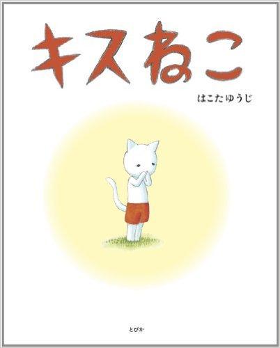 『キスねこ』著者:はこたゆうじあの「うしおととら」の藤田和日郎センセのアシスタントとして活躍していたというダークな絵柄か