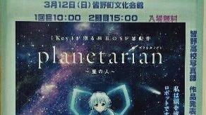 #planetarian_anime3月12日(日)皆野文化会館で10時と15時の2回『planetarian~星の人~