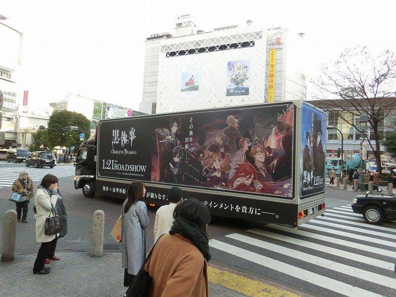 劇場版「黒執事 Book of the Atlantic」×シドのアドトラックが、渋谷・新宿・池袋を中心に都内を走行中で