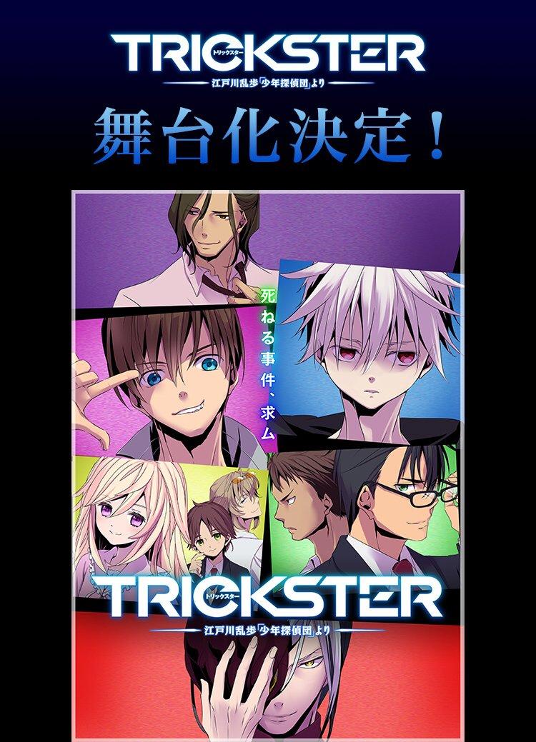 舞台「TRICKSTER~the STAGE」現時点での公開キャストを一挙ご紹介します!怪人二十面相:細貝圭さん明智小五