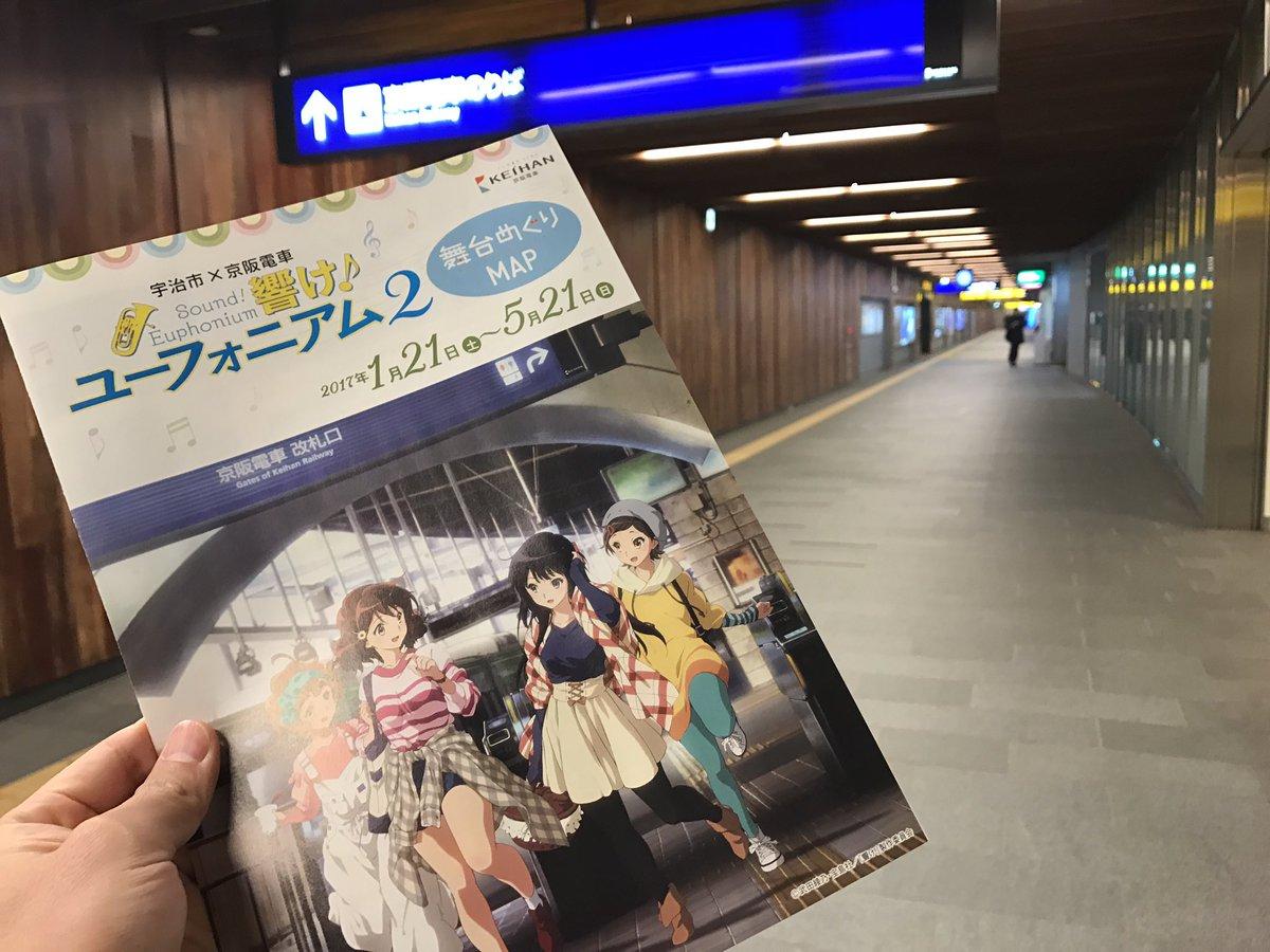 京阪 中之島駅行ったら、ユーフォ2の舞台めぐりMAP置いてたからもらってきた(๑′ᴗ‵๑)#anime_eupho