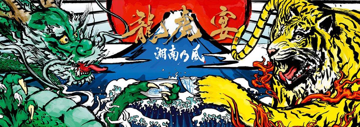 17th Single『#龍虎宴』発売記念!アニメ「#タイガーマスクW」主演を演じる #八代拓 さん含む豪華声優陣と#湘