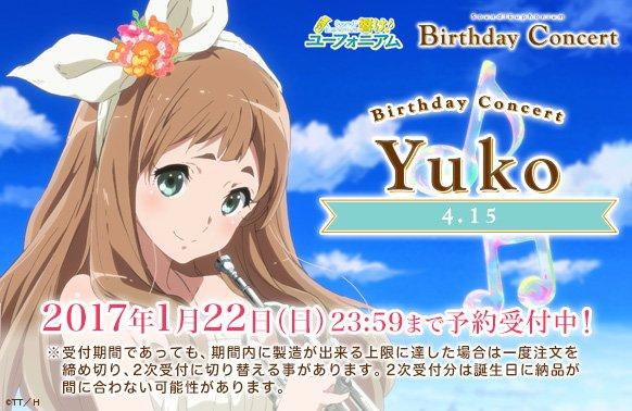 【響け!ユーフォニアム Birthday Concert】優子をお祝いするバースデーグッズを予約受付中!締切は2017年