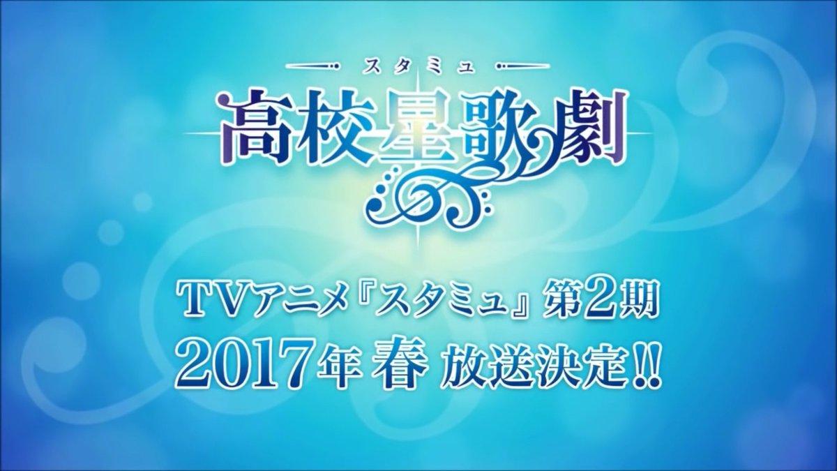スタミュ 高校星歌劇TVアニメ『スタミュ』第2期2017年 春 放送決定!!星谷たちが2年になった姿を早く見たいスタミュ