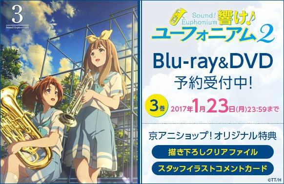 【響け!ユーフォニアム2】BD&DVD第3巻予約受付中!京アニショップ!オリジナル特典は「描き下ろしクリアファイル」と「