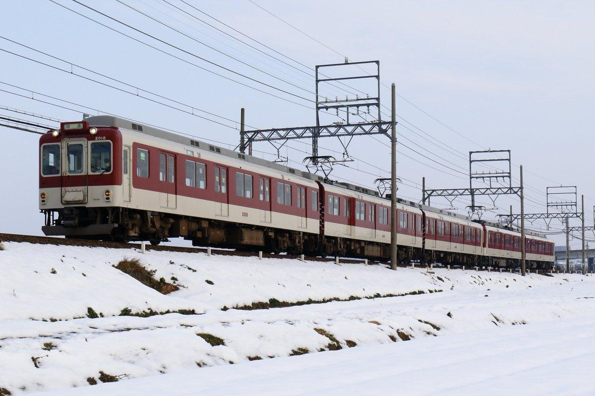 土日に降った雪が奇跡的に木曜日まで残ったので念願の雪原を走る近鉄撮影 最近は古めかしい特急車を狙いに沢山の鉄道ファンが訪れてきていますが、やはり自分にとっては5両編成と雪といった日常+αの光景が撮影できて一番うれしかったです。 https://t.co/c3orsAwO2v