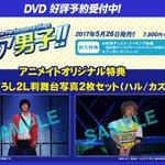 【2.5次元予約情報】5/26発売予定のDVD≪Live Performance Stage「チア男子!!」≫のアニメイ