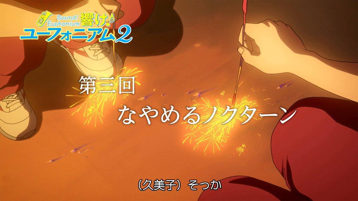 『響け!ユーフォニアム2』BD2巻収録のWeb版次回予告。珍しいことにこの手の予告にまで字幕を入れる京アニのマジメさ加減