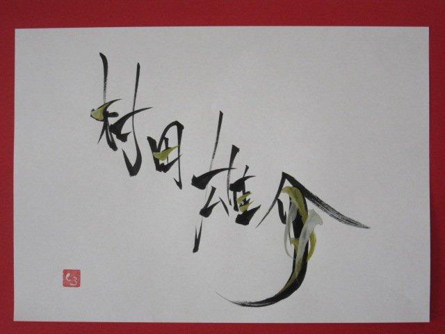 大好きなアニメ^^ワンパンマン(#^.^#)漫画担当の村田雄介さん^^を書いてみましたヽ(^o^)丿#ワンパンマン #村