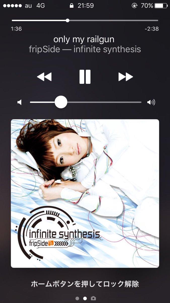 こないだアニマ大阪で、高まって、とりあえずレールガンから聴き始めてる。