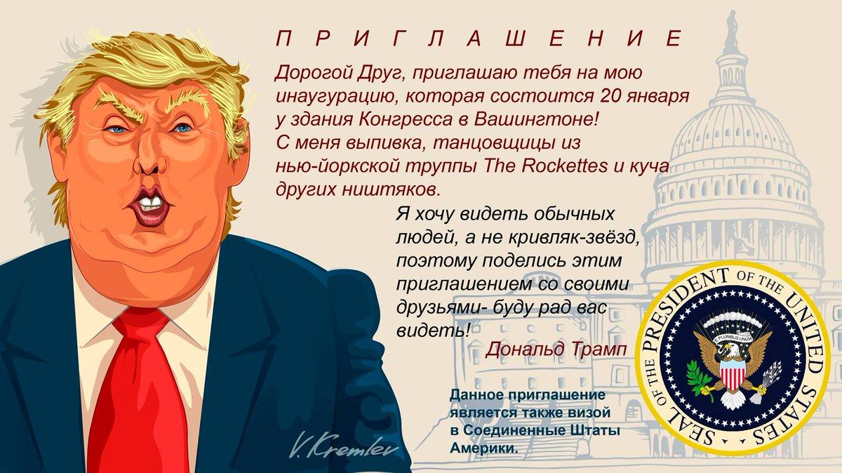 Поздравления президента сша трампа