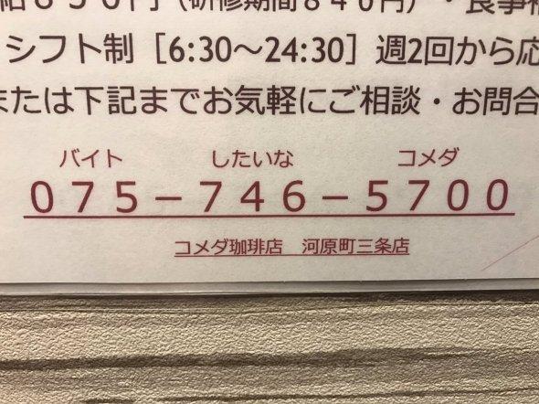 1000RT:【ワロタ】コメダ珈琲のバイト募集、語呂合わせが何一つ合ってないと話題 https://t.co/ks5oNLftzg  よくよく見てみると、電話番号の数字とは無関係な「バイト したいな コメダ」の文字が…。