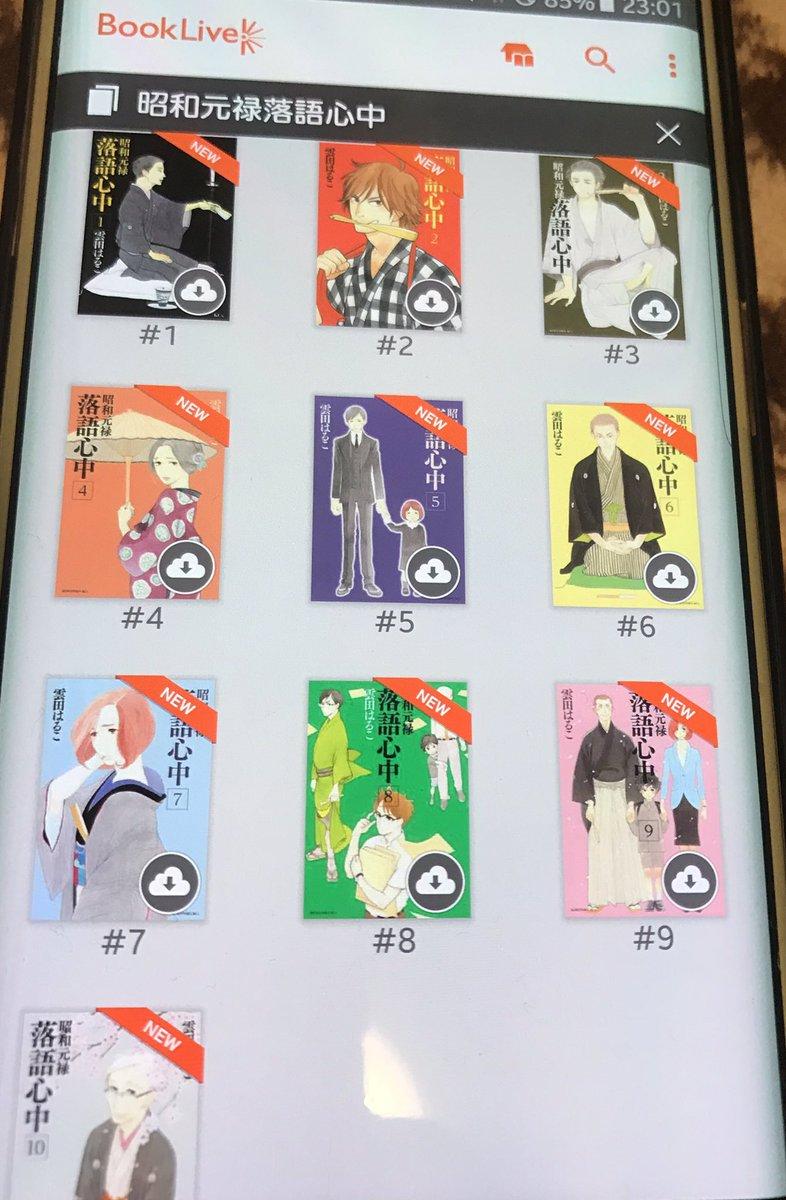 イヤ~!昭和元禄落語心中、ハマり過ぎて電子コミックス全巻買っちゃったし(*゚◇゚)原作もちろん面白いけど、やっぱアニメは