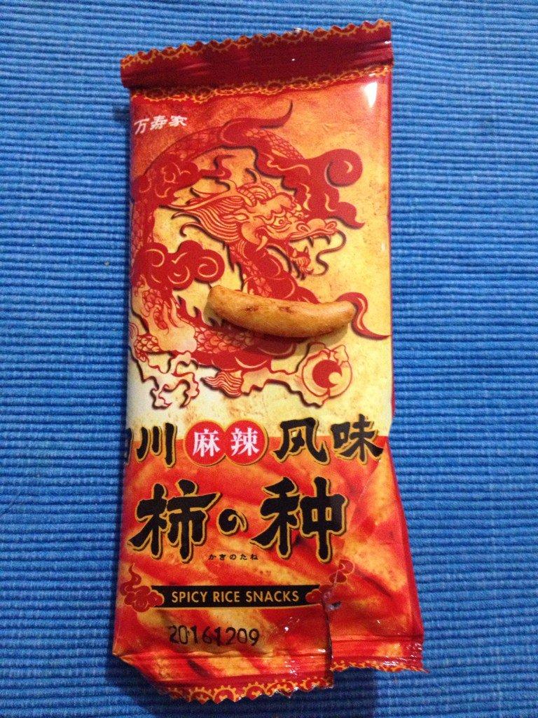 上海のお土産、山椒が効いていて美味しい(≧∇≦)ただし、、、四川風味www だがうまし*\(^o^)/* https://t.co/ZISISQfTrR