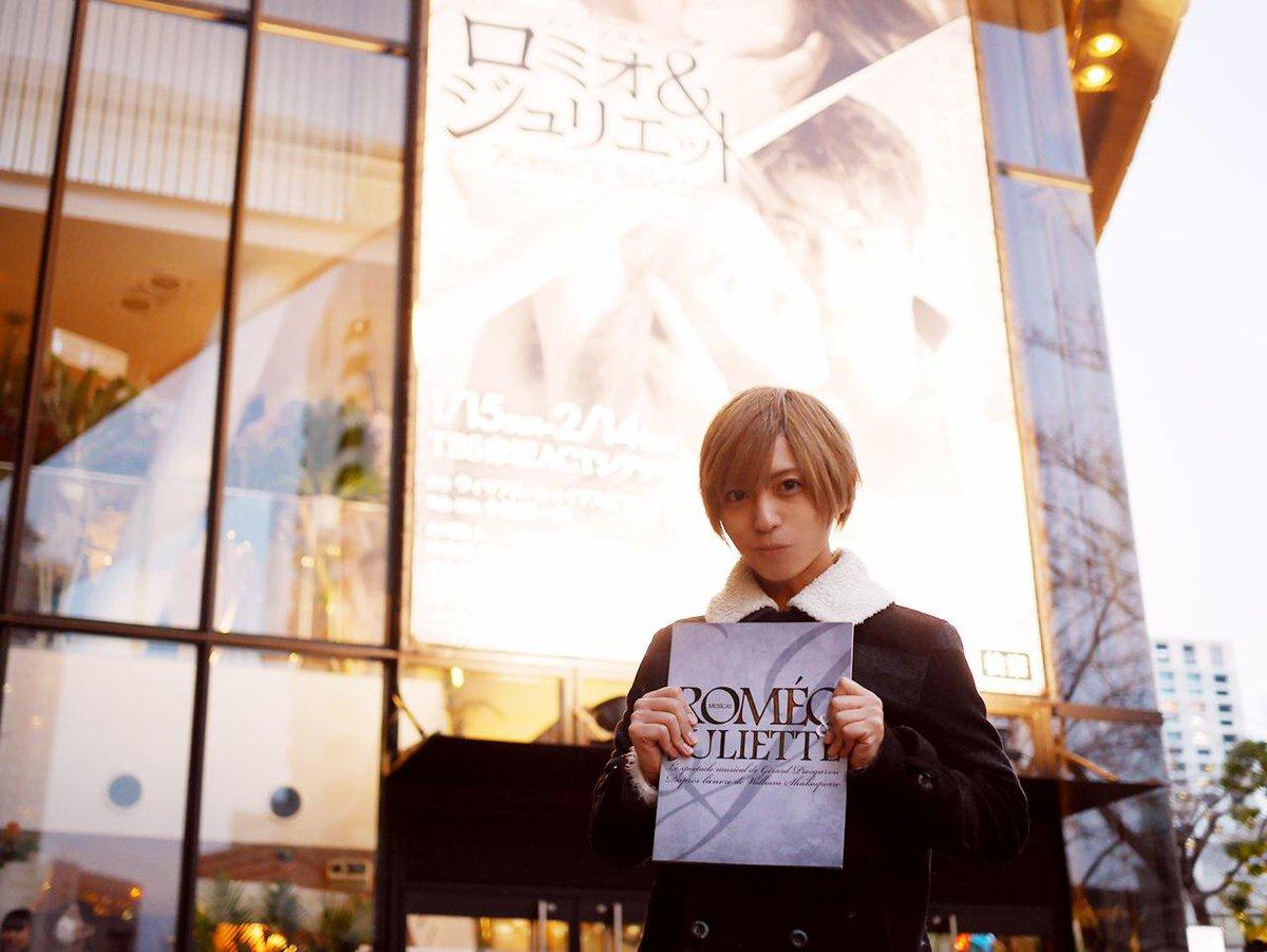 本日、スタミュの那雪透くんの声優さん、小野賢章さんの出演されているミュージカル『ロミオ&ジュリエット』を観劇させ