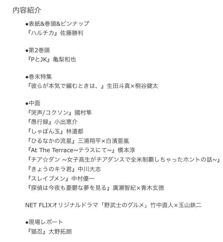02/09発売シネマスクエア vol.89佐藤勝利表紙&巻頭&ピンナップハルチカ