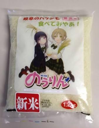 JA岐阜本店w>RTちなみに「のうりん米」=ハツシモ「氷菓米」=コシヒカリもありますヽ(・∀・)ノ